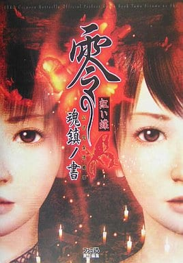 PS2 Zero ~ Red Butterfly ~ Official Complete Capture - Honkon Chinnosho