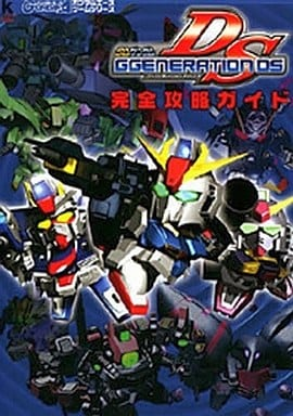 NDS SD Gundam G Generation DS Complete Attack Guide