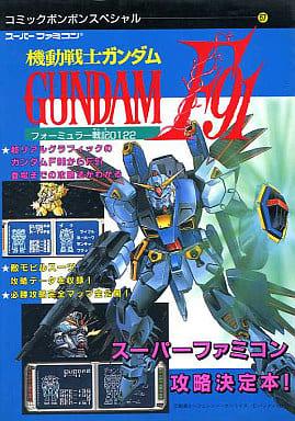 SFC MOBILE SUIT GUNDAM F91 Formula War 0122