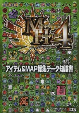 3 DS 怪物猎人 4 项目&MAP 采集资料知识书