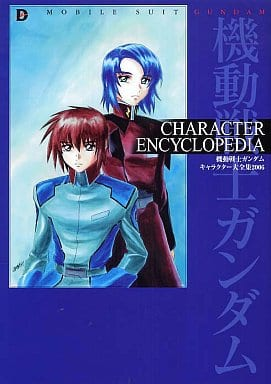 Mobile Suit Gundam Character Daizenshu 2006 CHARACTER ENCYCLOPEDIA