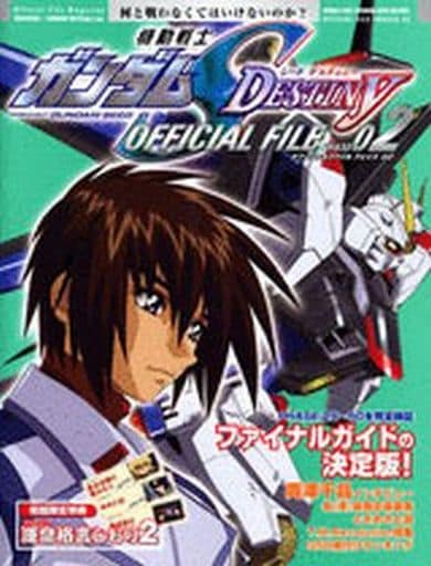 MOBILE SUIT GUNDAM SEED DESTINY Official File Phase 02