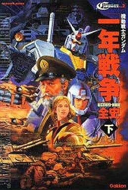 Mobile Suit Gundam One Year War Full History U.C.0079-0080 Below