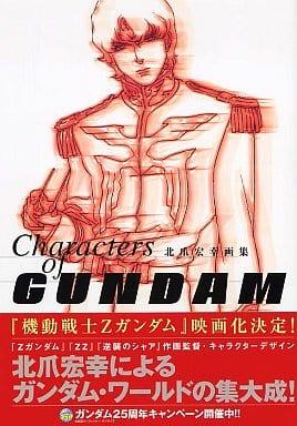 Characters of GUNDAM Hiroyuki Kitazume Art Collection