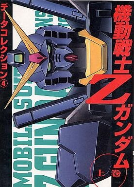 MOBILE SUIT Z GUNDAM Volume One Data Collection 4