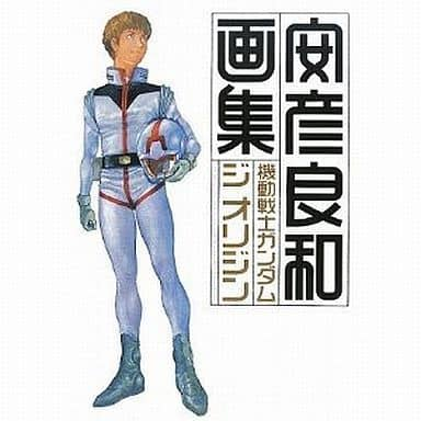 Mobile Suit Gundam Jioriginin Art Collection