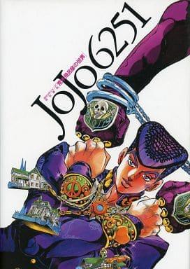 JOJO6251 Hirohiko Araki World