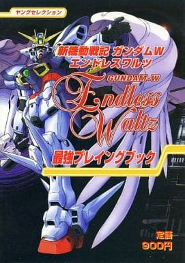 Mobile Suit GUNDAM WING : Endless Waltz's Strongest Playing Book