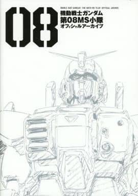 MOBILE SUIT GUNDAM: THE 08th MS TEAM Official Archive