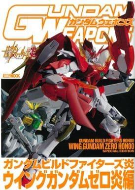 Gundam Weapons GUNDAM BUILD FIGHTERS Fire Wing Gundam 0 Fire Edition