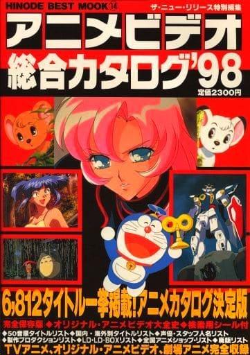 アニメビデオ総合カタログ'98