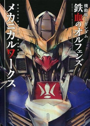 MOBILE SUIT GUNDAM: IRON-BLOODED ORPHANS Mechanical Works