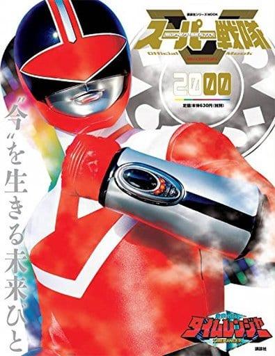 Super Sentai Official Mook 20 th Century 2000 Mirai Sentai Timeranger