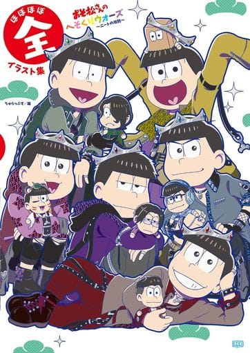 A collection of almost all illustrations of Osomatsu's secret savings, Wars NEET's offense and defense.