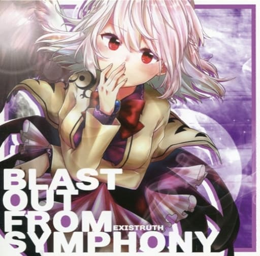 Blast out from symphony / ExistRuth