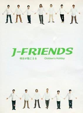 J-FRIENDS/ 明天聴超过