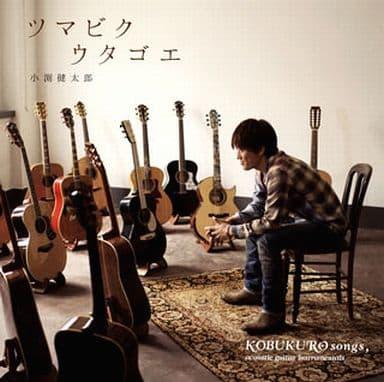 Kentaro Kobuchi Kobukuro Tumbikutage Kobukuro Songs Acoustic Guitar Instrumentals Music Software Suruga Ya Com