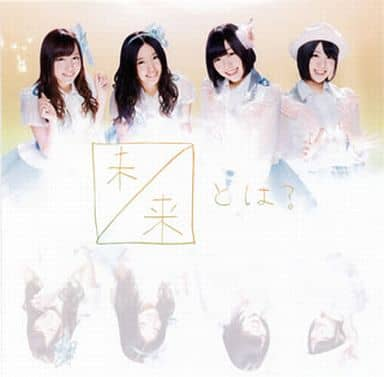 SKE 48 / What is the future? [DVD 付 初 回 生産 限定 盤 盤 D]