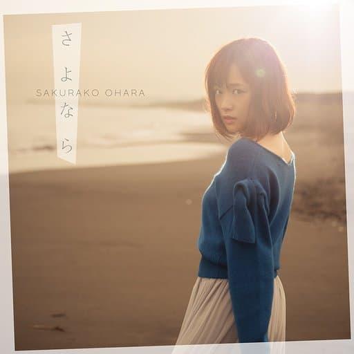 Ohara Sakurako / Sayonara [with DVD with Limited Edition A]
