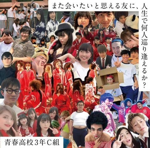 Seishun High School 3 rd Year Class C / How many friends can I meet in my life? (Type C)
