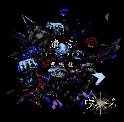 ヴァージュ / BEST ALBUM 「 Will 」 -2017-2021 - Scream Board -