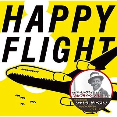 Frank Sinatra / Sinatra, The Best! - Happy Flight Edition [limited edition]