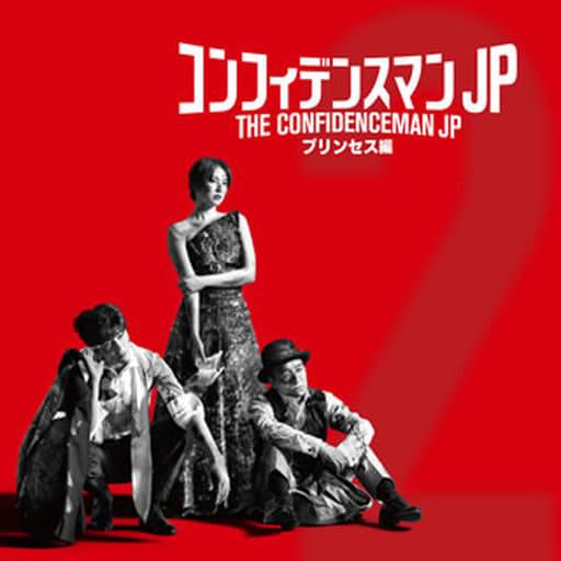 「 Confidence Man JP Princess edition 」 original soundtrack