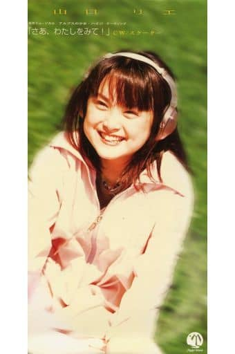 Rie Yamaguchi / 「 Come on, look at me! 」 / Scooter