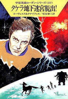 Space Hero Rhodan · Series Takegara Underground Labyrinthes Escape! (237)