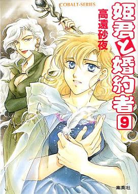 Princess and fiancee (9)