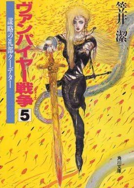 vanpaiya -戰爭 (角河書庫版 ) 謀略的禮貌部 ku -deta(5)