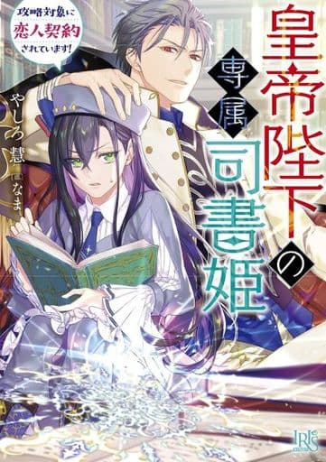 YOU HAVE A LOVER CONTRACT, AS THE EXCLUSIVE TARGET OF THE EMPEROR'S CROWN PRINCE!