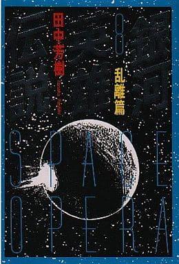 銀河英雄傳說亂離篇 (德間書庫版 )(8)