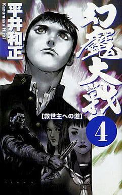 幻想魔大戰救世給主人的道路 (樣子 noberuz 版 )(4)
