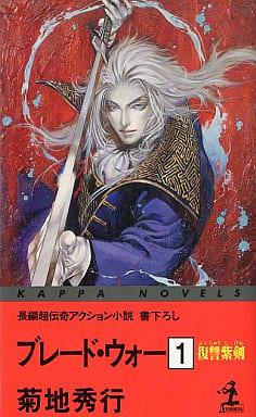 Blade War Revenge Violet Sword (1)