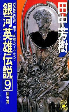 Legend of the Galactic Heroes Rakuten (TOKUMA NOVELS Version) (9)