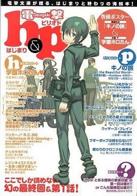 電擊 h &p(電擊 hp 正式海盜書 )