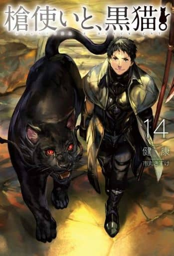 The spearman and the black cat. (14)