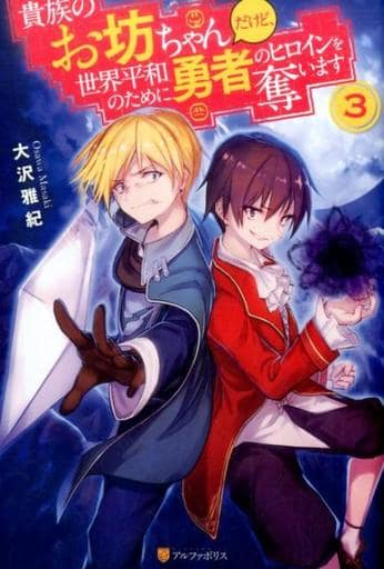 Although he is a noble buddy, he takes the heroine of the brave for world peace (3)