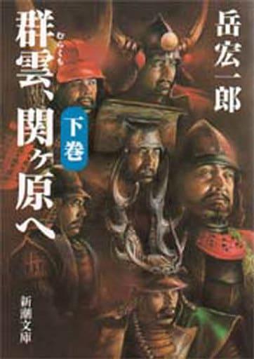 To the group cloud, Sekigahara <below>