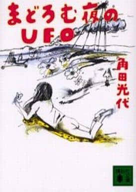 瞌睡的晚上的 UFO
