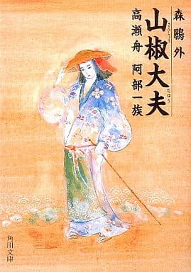 Yamao Sanpei, Takase Shun, Abe Tribe