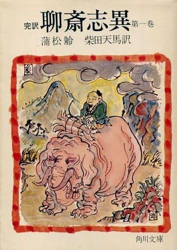 聊斋志愿不同翻译全文第 1 卷