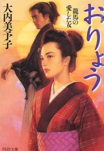 Lady Ryoma's Love