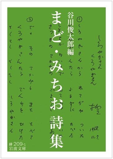 Michio Mado poetry collection