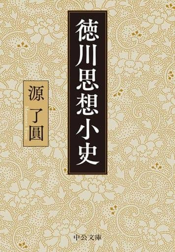 Brief History of Tokugawa Thought