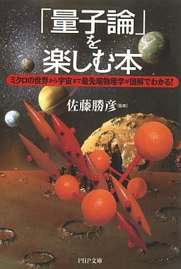 「 Quantum Theory : A Book for Enjoying 」