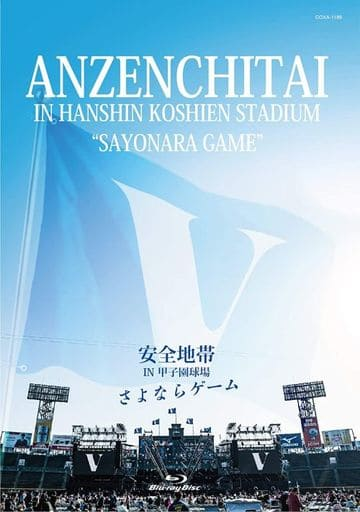 Safety Zone / Safety Zone IN Koshien Stadium 「 Sayonara Game 」