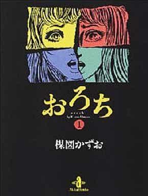 Orochi(平裝612日元版)(1)