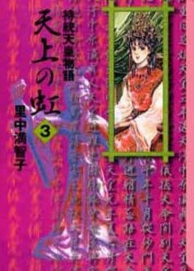 Rainbow of Heaven (Bunko Version) (3)